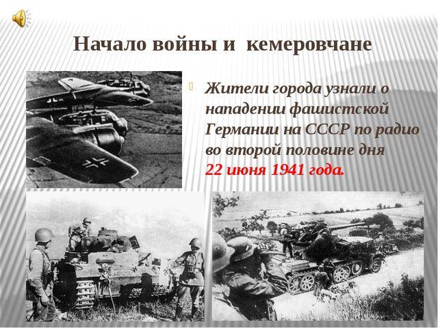 Начало войны и кемеровчане Жители города узнали о нападении фашистской Герман...