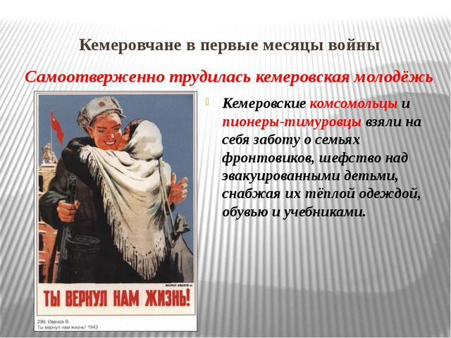 Кемеровчане в первые месяцы войны Самоотверженно трудилась кемеровская молодё...