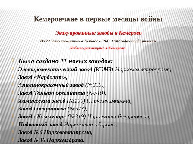 Кемеровчане в первые месяцы войны Эвакуированные заводы в Кемерово Из 77 эвак...