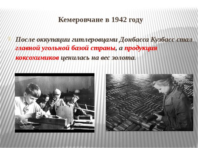Кемеровчане в 1942 году После оккупации гитлеровцами Донбасса Кузбасс стал гл...