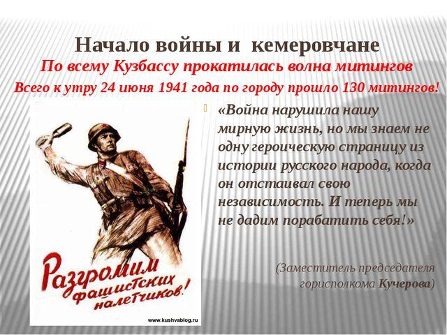 Начало войны и кемеровчане «Война нарушила нашу мирную жизнь, но мы знаем не...