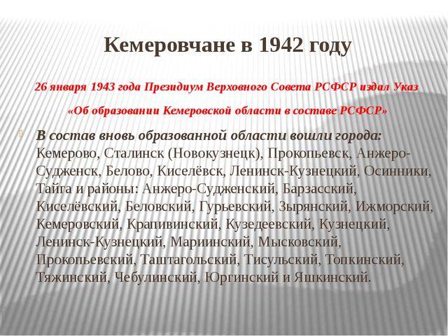 Кемеровчане в 1942 году 26 января 1943 года Президиум Верховного Совета РСФСР...