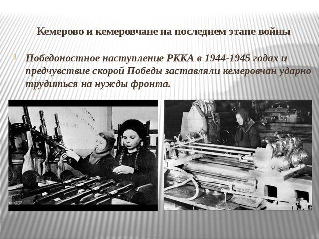 Кемерово и кемеровчане на последнем этапе войны Победоностное наступление РК...