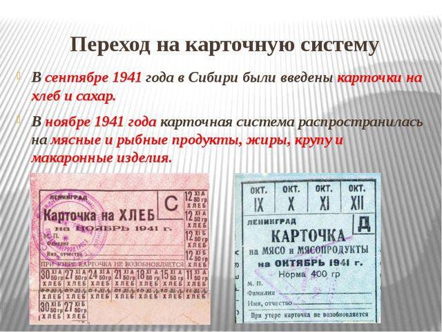 Переход на карточную систему В сентябре 1941 года в Сибири были введены карто...