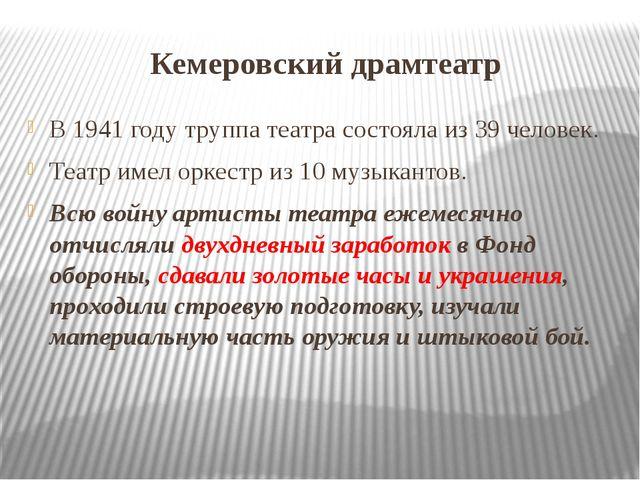 Кемеровский драмтеатр В 1941 году труппа театра состояла из 39 человек. Театр...
