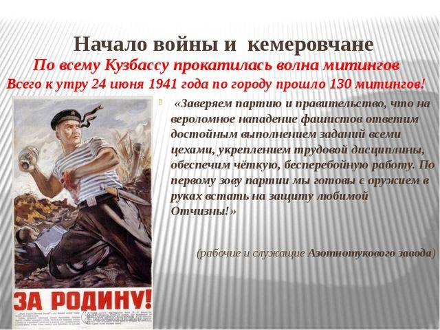 Начало войны и кемеровчане «Заверяем партию и правительство, что на вероломно...