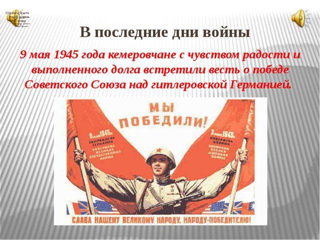 В последние дни войны 9 мая 1945 года кемеровчане с чувством радости и выпол...