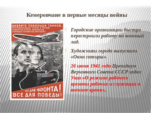 Кемеровчане в первые месяцы войны Городские организации быстро перестроили ра...