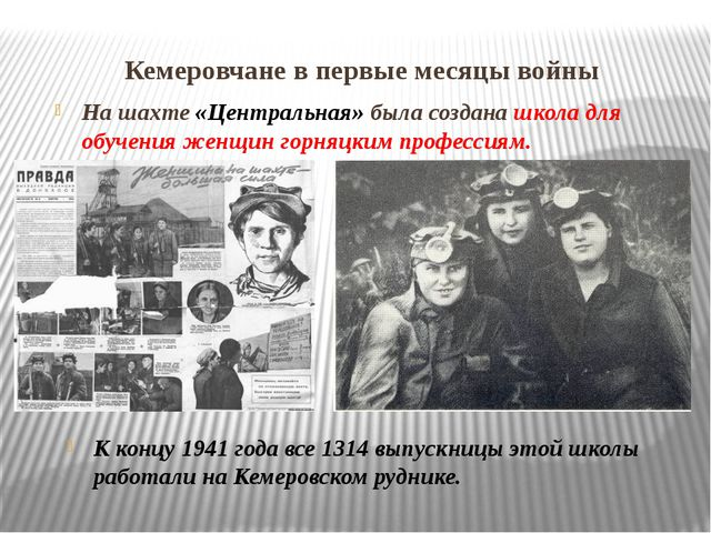 Кемеровчане в первые месяцы войны На шахте «Центральная» была создана школа д...
