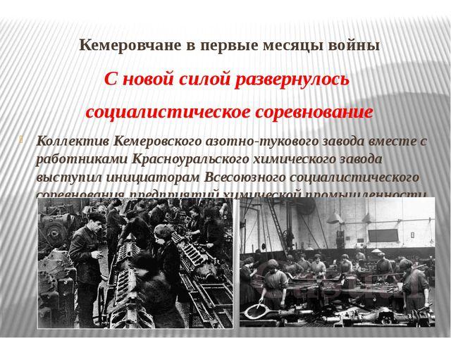 Кемеровчане в первые месяцы войны С новой силой развернулось социалистическое...