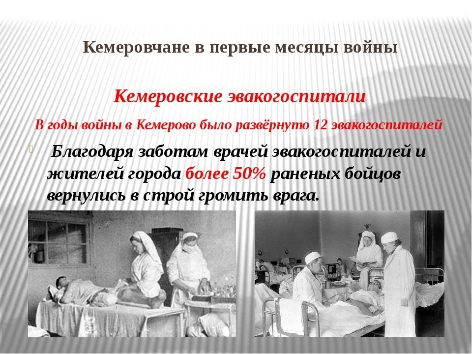 Кемеровчане в первые месяцы войны Кемеровские эвакогоспитали В годы войны в К...