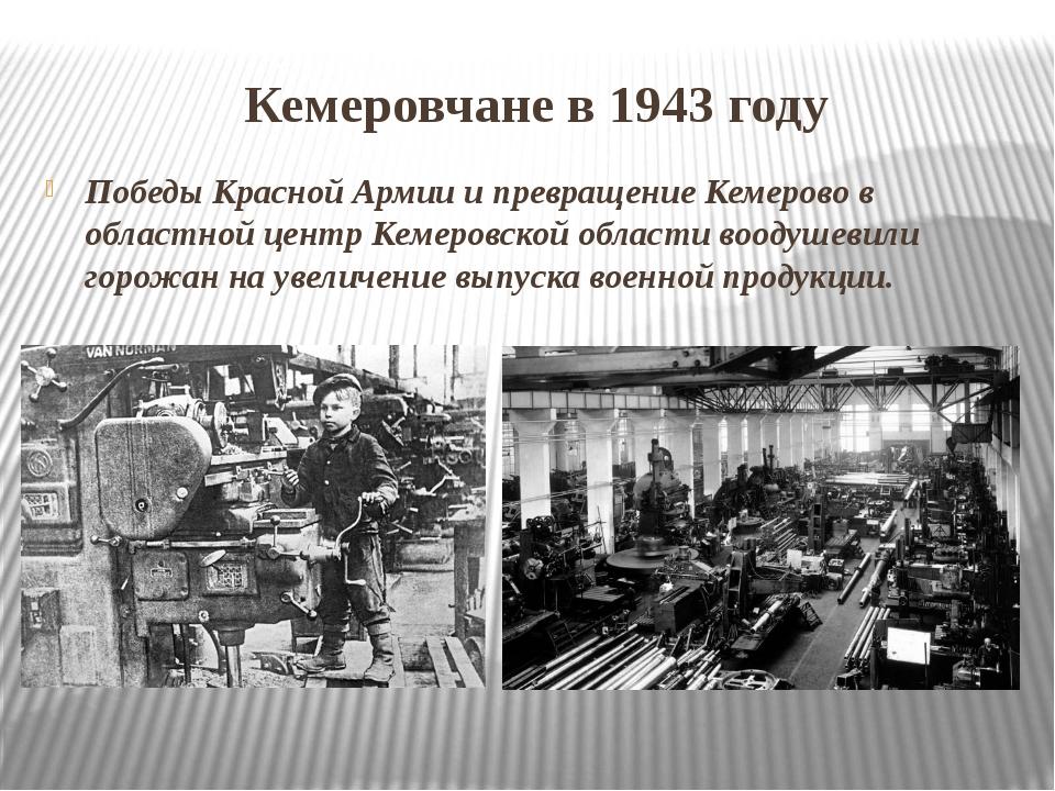 Кемеровчане в 1943 году Победы Красной Армии и превращение Кемерово в областн...