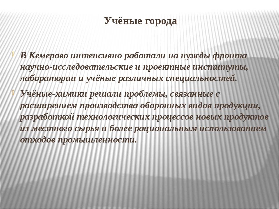 Учёные города В Кемерово интенсивно работали на нужды фронта научно-исследов...