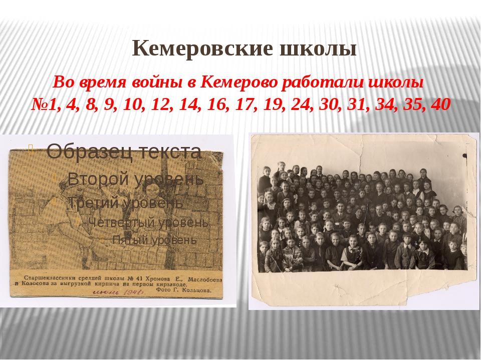 Кемеровские школы Во время войны в Кемерово работали школы №1, 4, 8, 9, 10, 1...
