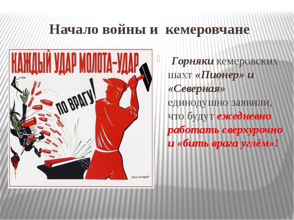 Начало войны и кемеровчане Горняки кемеровских шахт «Пионер» и «Северная» еди...