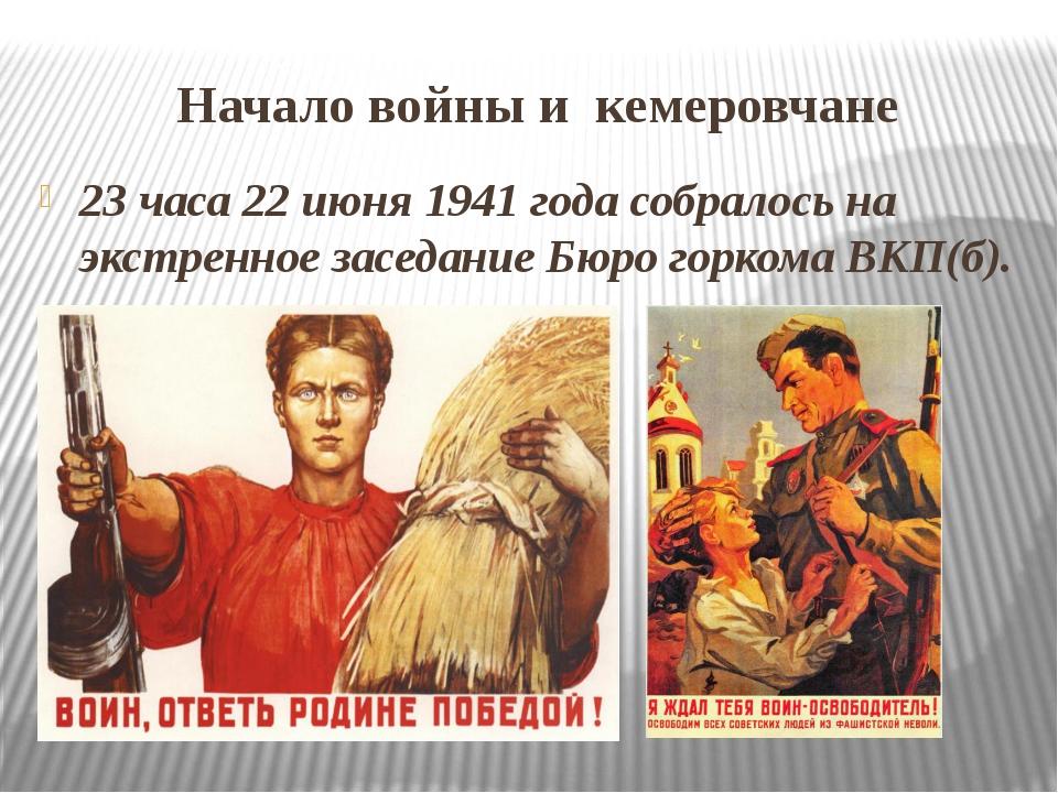 Начало войны и кемеровчане 23 часа 22 июня 1941 года собралось на экстренное...