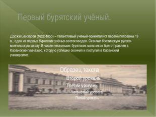 Первый бурятский учёный. Доржи Банзаров (1822-1855) – талантливый учёный-орие