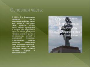 Основная часть: В 1832 г. В г. Троицкосавске открылась русско-монгольская вой