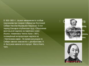 В 1850-1855 гг. служил чиновником по особым поручениям при генерал-губернато