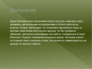 Заключение: Доржи Банзаров внес неоценимый вклад в русскую и мировую науку, з