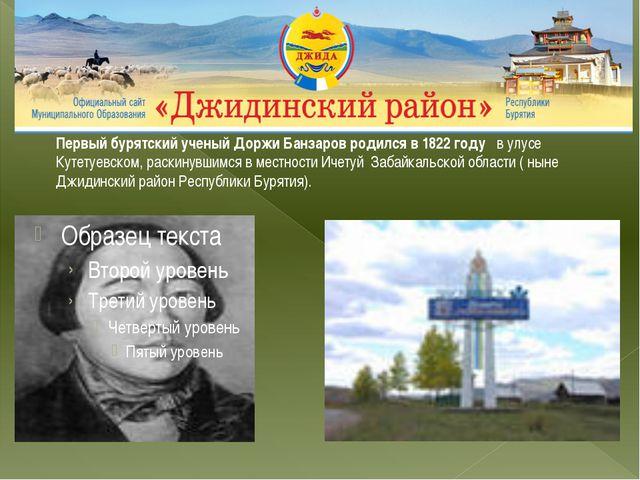 Введение: Первый бурятский ученый Доржи Банзаров родился в 1822 году в улусе...