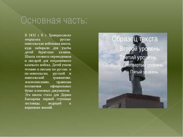 Основная часть: В 1832 г. В г. Троицкосавске открылась русско-монгольская вой...