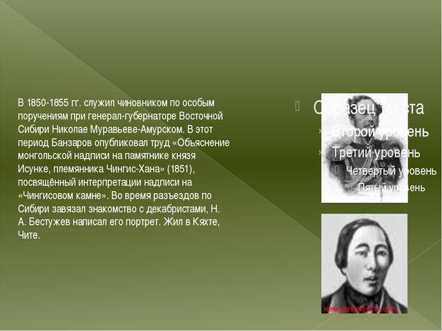 В 1850-1855 гг. служил чиновником по особым поручениям при генерал-губернато...