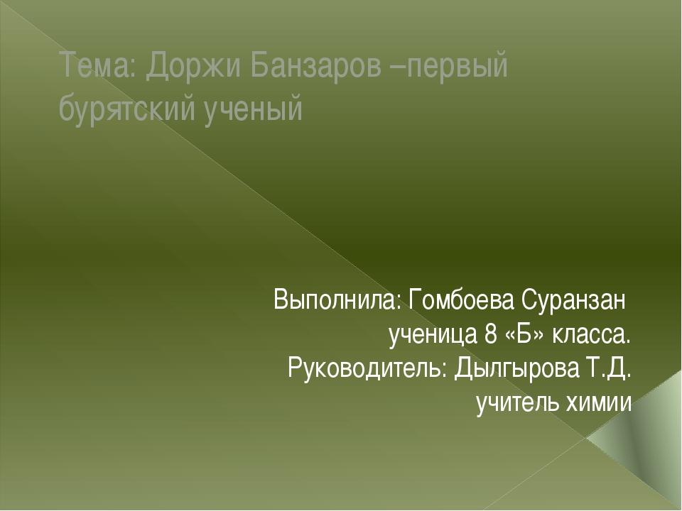 Тема: Доржи Банзаров –первый бурятский ученый Выполнила: Гомбоева Суранзан уч...