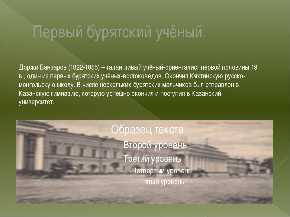 Первый бурятский учёный. Доржи Банзаров (1822-1855) – талантливый учёный-орие...