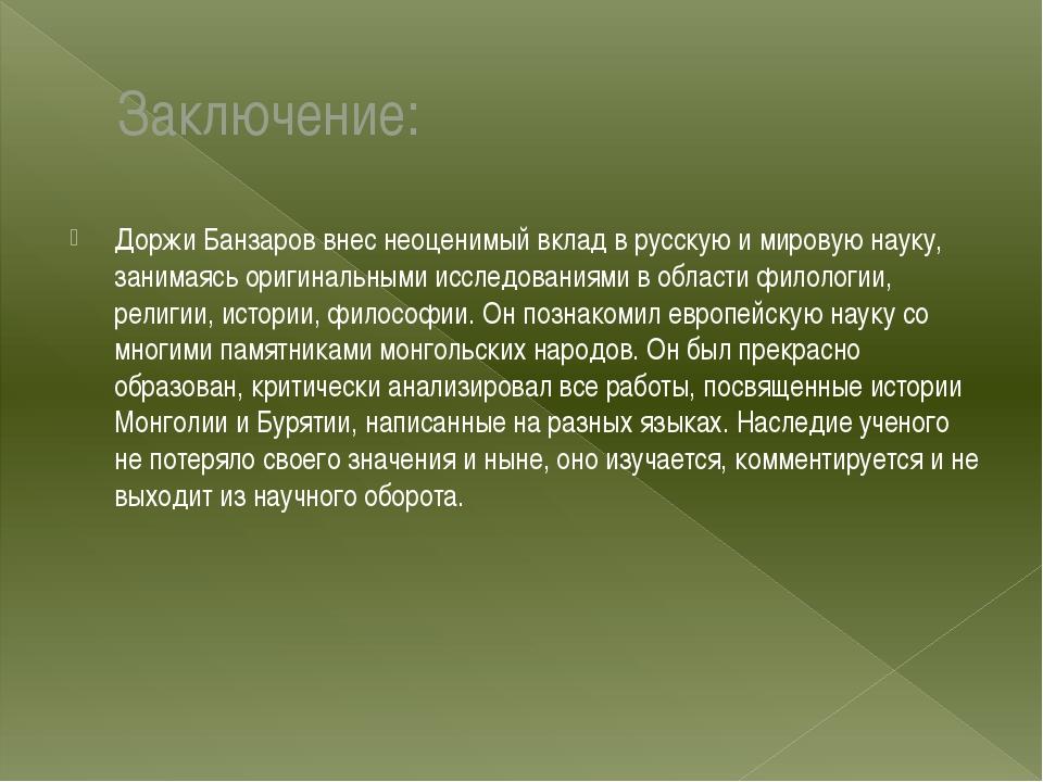Заключение: Доржи Банзаров внес неоценимый вклад в русскую и мировую науку, з...