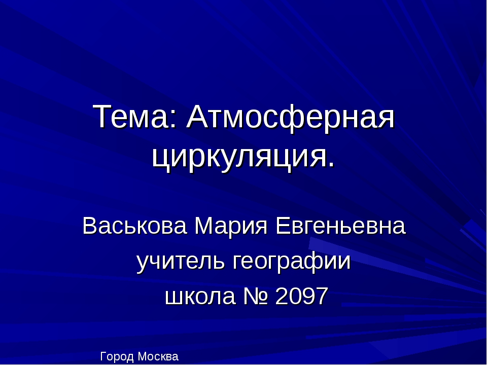 Тема: Атмосферная циркуляция. Васькова Мария Евгеньевна учитель географии шко...