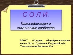 C О Л И. Классификация и химические свойства МКОУ «Средняя общеобразовательна
