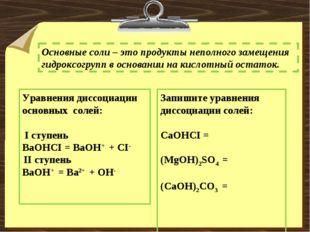 Основные соли – это продукты неполного замещения гидроксогрупп в основании на