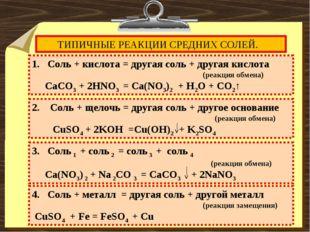 ТИПИЧНЫЕ РЕАКЦИИ СРЕДНИХ СОЛЕЙ. Соль + кислота = другая соль + другая кислот