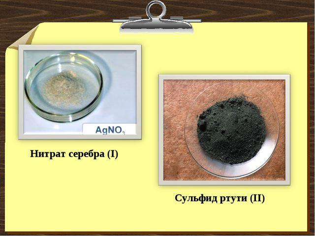 Сульфид ртути (II) Нитрат серебра (I)