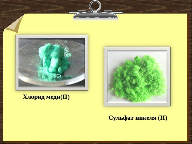Хлорид меди(II) Сульфат никеля (II)