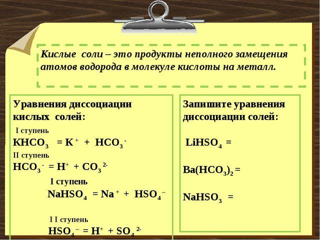 Кислые соли – это продукты неполного замещения атомов водорода в молекуле кис...