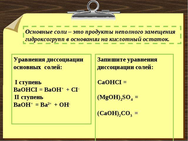Основные соли – это продукты неполного замещения гидроксогрупп в основании на...