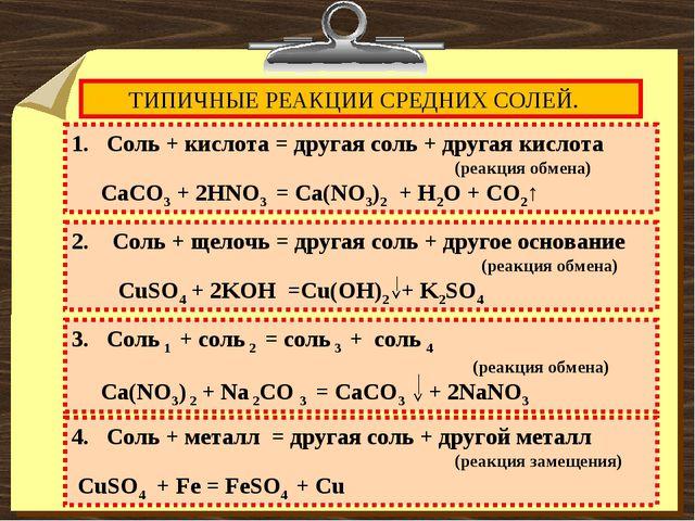 ТИПИЧНЫЕ РЕАКЦИИ СРЕДНИХ СОЛЕЙ. Соль + кислота = другая соль + другая кислот...
