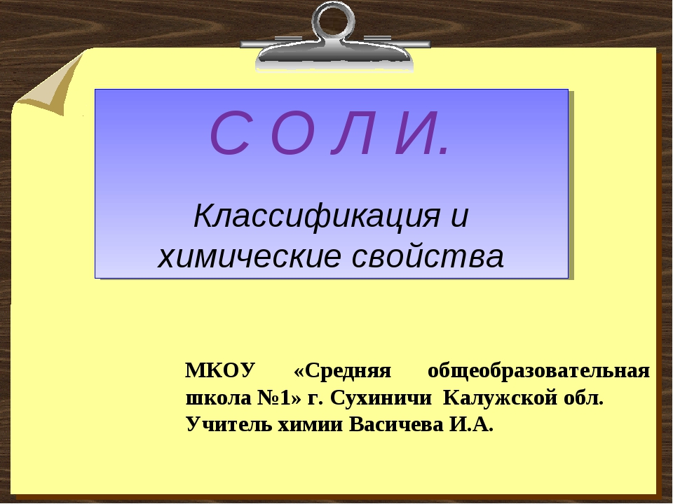 C О Л И. Классификация и химические свойства МКОУ «Средняя общеобразовательна...