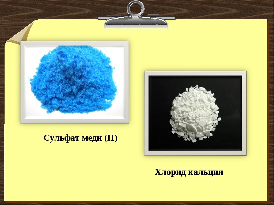 Сульфaт меди (II) Хлорид кальция