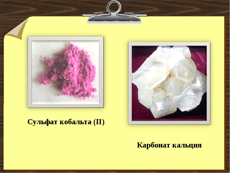 Сульфат кобальта (II) Карбонат кальция