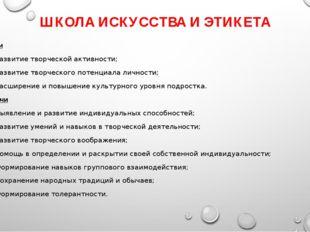 ШКОЛА ИСКУССТВА И ЭТИКЕТА Цели Развитие творческой активности; развитие творч
