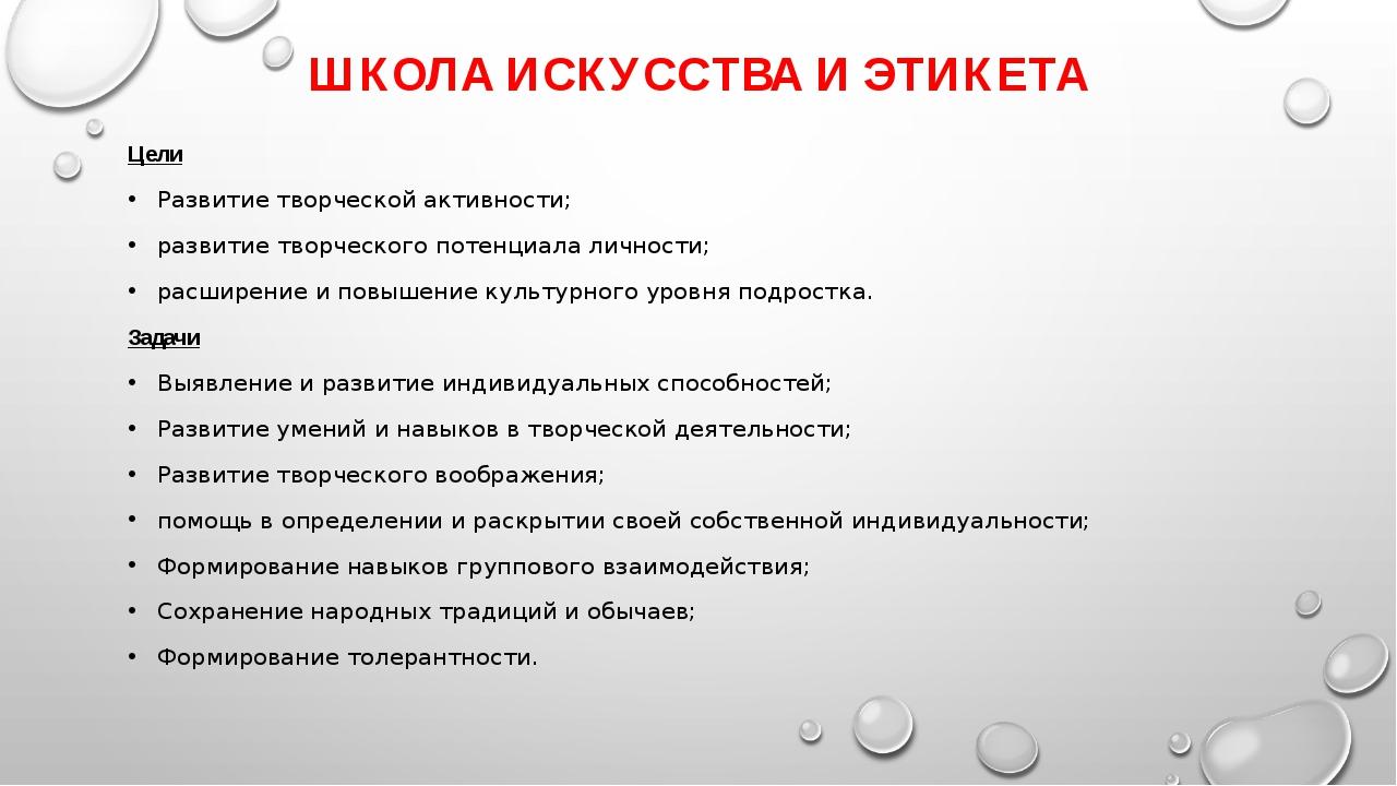 ШКОЛА ИСКУССТВА И ЭТИКЕТА Цели Развитие творческой активности; развитие творч...