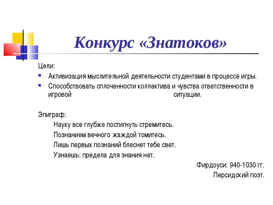 Конкурс «Знатоков» Цели: Активизация мыслительной деятельности студентами в п...