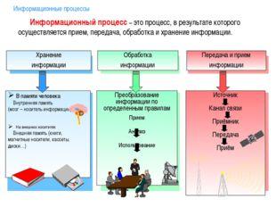 Информационные процессы Информационный процесс – это процесс, в результате к