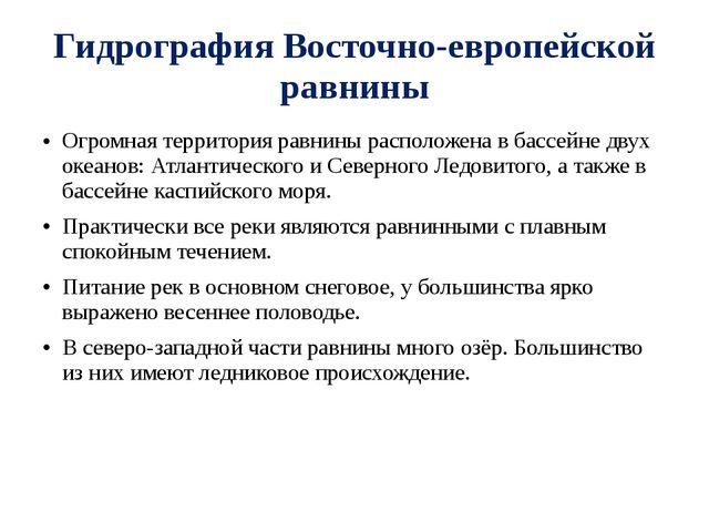 Гидрография Восточно-европейской равнины Огромная территория равнины располож...