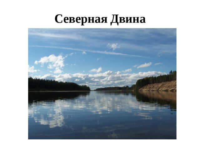Северная Двина