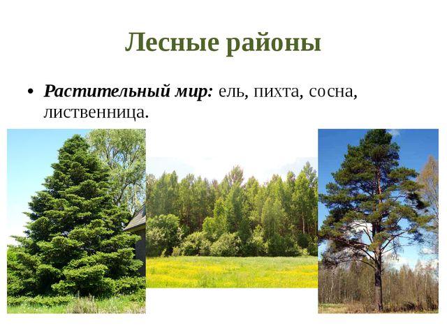 Лесные районы Растительный мир: ель, пихта, сосна, лиственница.
