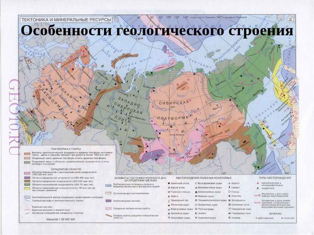 Особенности геологического строения